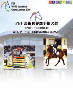 FEI 馬術世界選手権大会