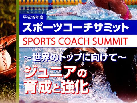 スポーツコーチサミット